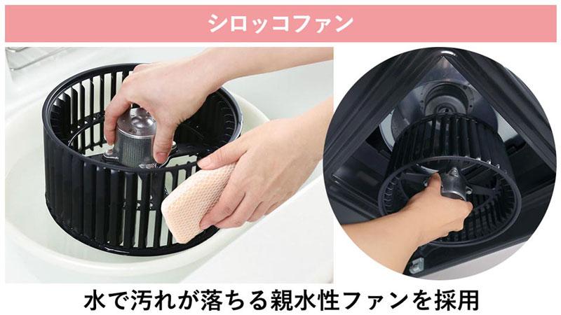 西洛克風扇使用親水性風扇,該風扇可以用水去除污垢,因此可以用水清洗。