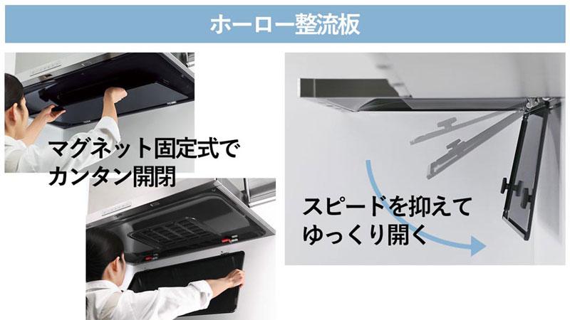 日本第一! 由於整流板是固定磁鐵型,因此可以容易地打開和關閉。 另外,由於它使用緩慢打開的軟打開功能,因此無需擔心刮擦廚房面板。