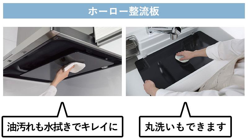 由耐持久油漬的空心製成,因此可以用水將其擦拭乾淨。 緊湊的整流板可以在水槽中清洗。