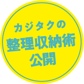 Kajitaku 的組織和存儲技術發布